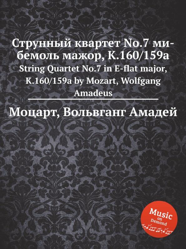 В. А. Моцарт Струнный квартет No.7 ми-бемоль мажор, K.160/159a. String Quartet No.7 in E-flat major, K.160/159a л бочерини струнный квартет ля мажор g 213 string quartet in a major g 213