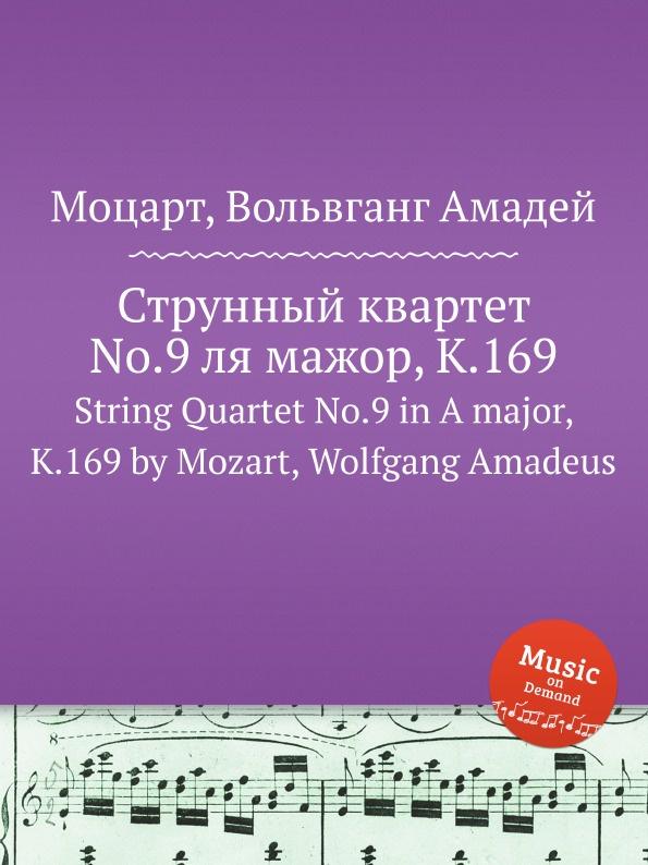 В. А. Моцарт Струнный квартет No.9 ля мажор, K.169. String Quartet No.9 in A major, K.169 л бочерини струнный квартет ля мажор g 213 string quartet in a major g 213