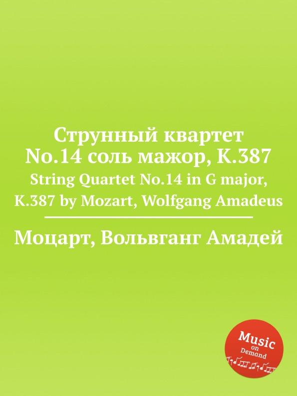 В. А. Моцарт Струнный квартет No.14 соль мажор, K.387. String Quartet No.14 in G major, K.387 л бочерини струнный квартет ля мажор g 213 string quartet in a major g 213