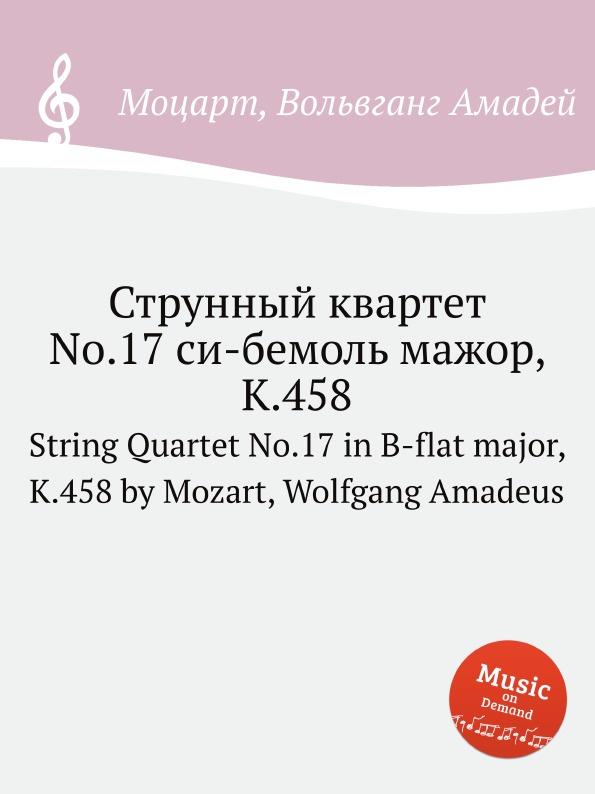 В. А. Моцарт Струнный квартет No.17 си-бемоль мажор, K.458. String Quartet No.17 in B-flat major, K.458 в а моцарт струнный квартет no 2 ре мажор k 155 134a string quartet no 2 in d major k 155 134a by mozart wolfgang amadeus