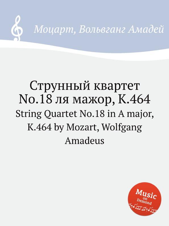 В. А. Моцарт Струнный квартет No.18 ля мажор, K.464. String Quartet No.18 in A major, K.464 л бочерини струнный квартет ля мажор g 213 string quartet in a major g 213