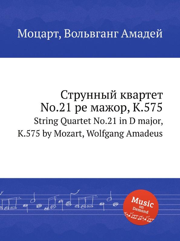 В. А. Моцарт Струнный квартет No.21 ре мажор, K.575. String Quartet No.21 in D major, K.575 в а моцарт струнный квартет no 2 ре мажор k 155 134a string quartet no 2 in d major k 155 134a by mozart wolfgang amadeus
