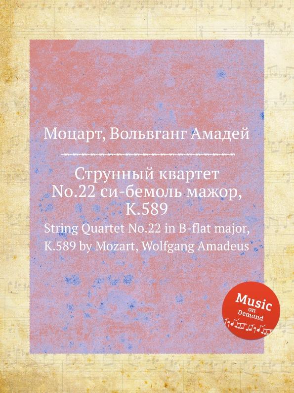 В. А. Моцарт Струнный квартет No.22 си-бемоль мажор, K.589. String Quartet No.22 in B-flat major, K.589 в а моцарт струнный квартет no 2 ре мажор k 155 134a string quartet no 2 in d major k 155 134a by mozart wolfgang amadeus