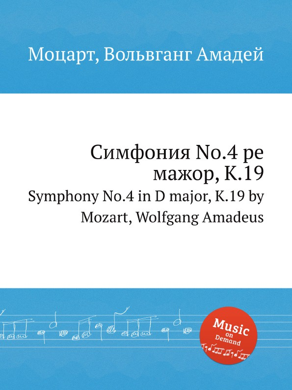 В. А. Моцарт Симфония No.4 ре мажор, K.19. Symphony No.4 in D major, K.19 в а моцарт симфония no 29 ля мажор k 201 186a symphony no 29 in a major k 201 186a by mozart wolfgang amadeus