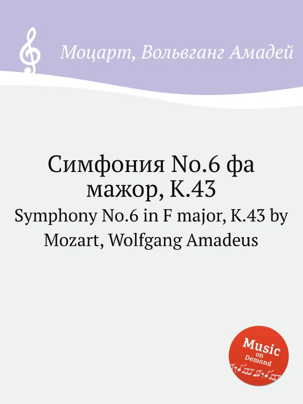 В. А. Моцарт Симфония No.6 фа мажор, K.43. Symphony No.6 in F major, K.43 в а моцарт симфония no 29 ля мажор k 201 186a symphony no 29 in a major k 201 186a by mozart wolfgang amadeus