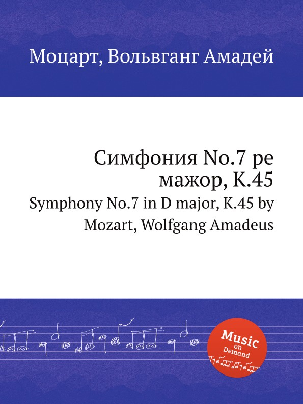 В. А. Моцарт Симфония No.7 ре мажор, K.45. Symphony No.7 in D major, K.45 в а моцарт симфония no 29 ля мажор k 201 186a symphony no 29 in a major k 201 186a by mozart wolfgang amadeus