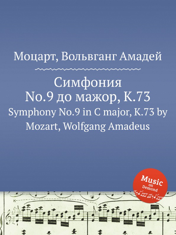 В. А. Моцарт Симфония No.9 до мажор, K.73. Symphony No.9 in C major, K.73 в а моцарт симфония no 29 ля мажор k 201 186a symphony no 29 in a major k 201 186a by mozart wolfgang amadeus