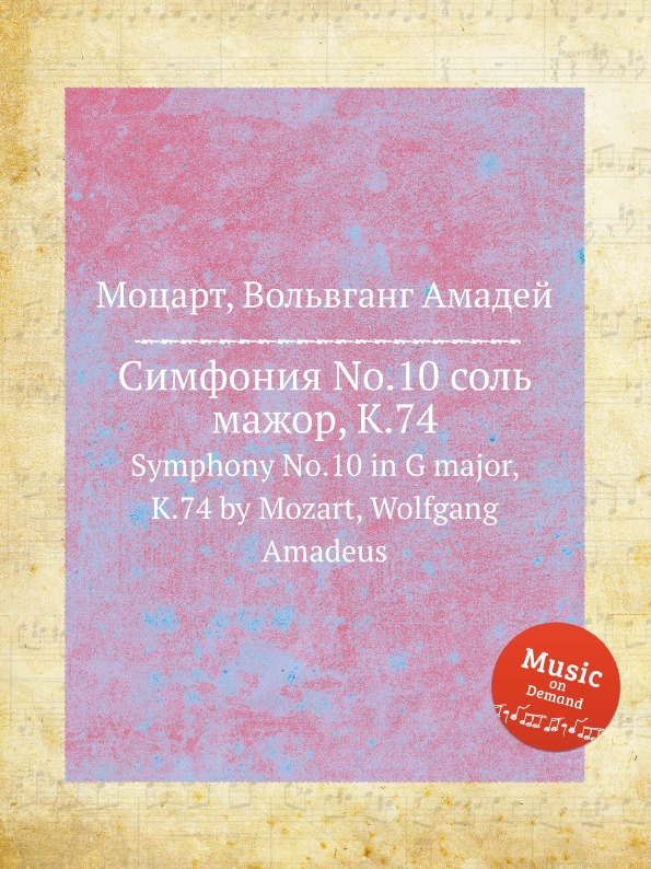 В. А. Моцарт Симфония No.10 соль мажор, K.74. Symphony No.10 in G major, K.74 в а моцарт симфония no 29 ля мажор k 201 186a symphony no 29 in a major k 201 186a by mozart wolfgang amadeus