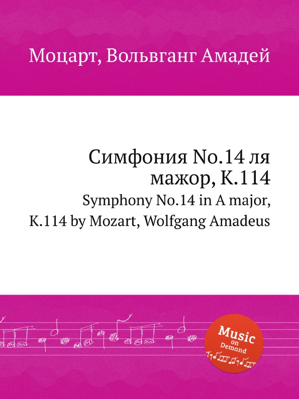 В. А. Моцарт Симфония No.14 ля мажор, K.114. Symphony No.14 in A major, K.114 в а моцарт симфония no 29 ля мажор k 201 186a symphony no 29 in a major k 201 186a by mozart wolfgang amadeus