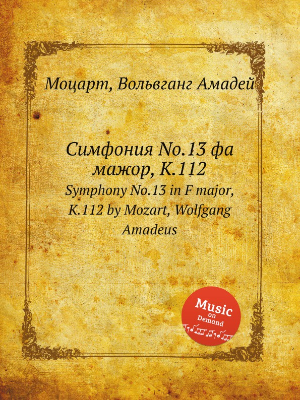 В. А. Моцарт Симфония No.13 фа мажор, K.112. Symphony No.13 in F major, K.112 в а моцарт симфония no 29 ля мажор k 201 186a symphony no 29 in a major k 201 186a by mozart wolfgang amadeus