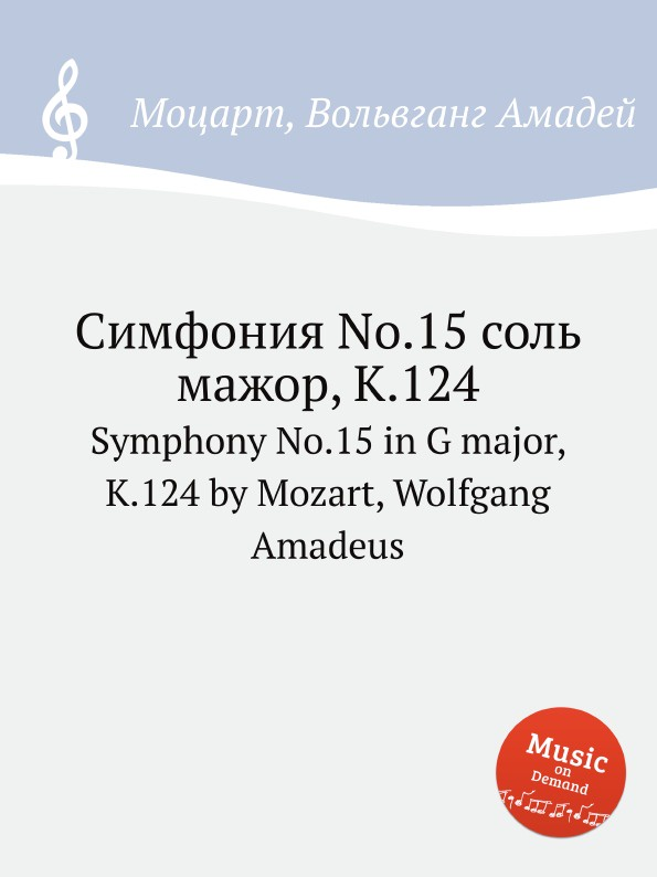 В. А. Моцарт Симфония No.15 соль мажор, K.124. Symphony No.15 in G major, K.124 в а моцарт симфония no 29 ля мажор k 201 186a symphony no 29 in a major k 201 186a by mozart wolfgang amadeus
