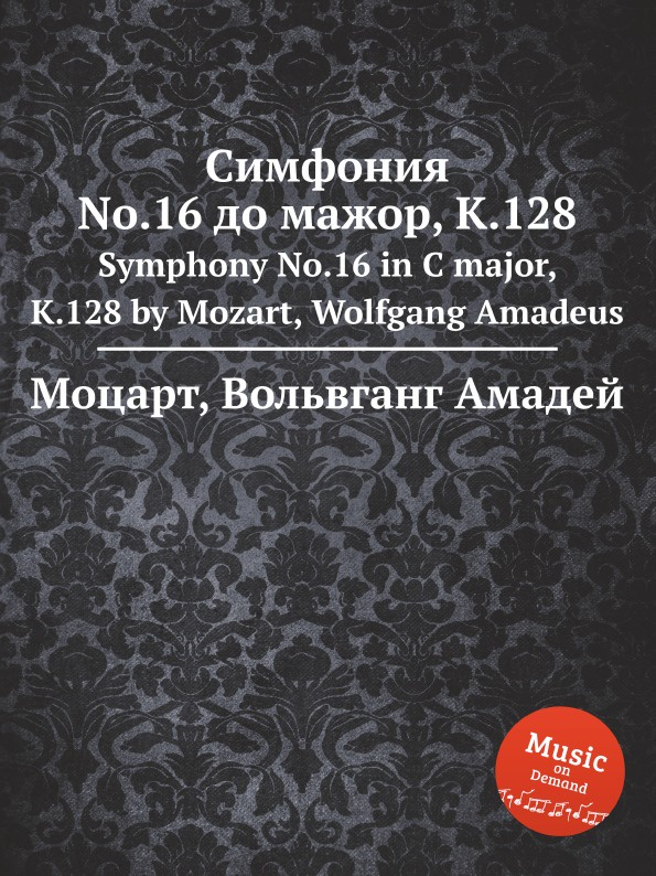 В. А. Моцарт Симфония No.16 до мажор, K.128. Symphony No.16 in C major, K.128 в а моцарт симфония no 29 ля мажор k 201 186a symphony no 29 in a major k 201 186a by mozart wolfgang amadeus