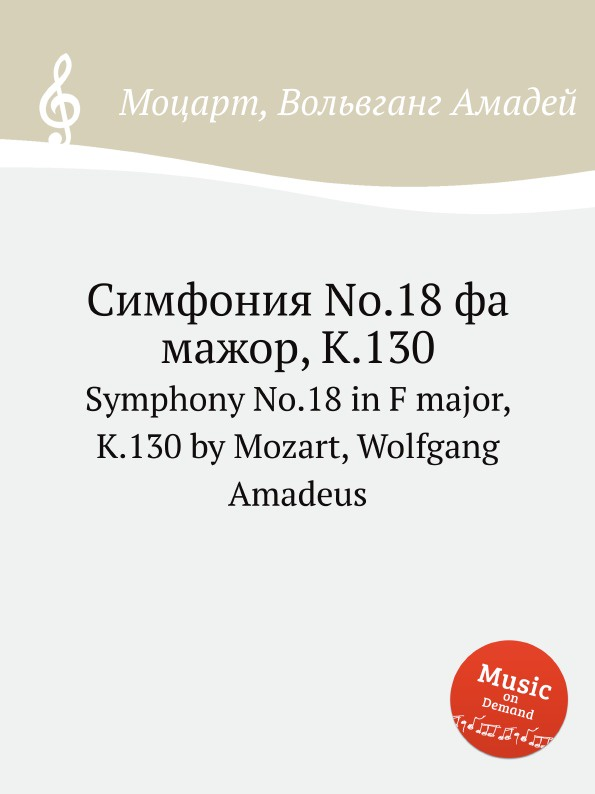 В. А. Моцарт Симфония No.18 фа мажор, K.130. Symphony No.18 in F major, K.130 в а моцарт симфония no 29 ля мажор k 201 186a symphony no 29 in a major k 201 186a by mozart wolfgang amadeus