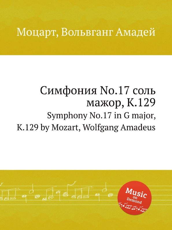 В. А. Моцарт Симфония No.17 соль мажор, K.129. Symphony No.17 in G major, K.129 в а моцарт симфония no 29 ля мажор k 201 186a symphony no 29 in a major k 201 186a by mozart wolfgang amadeus