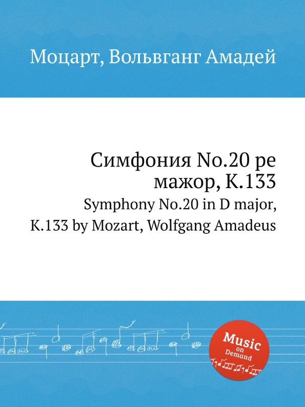 В. А. Моцарт Симфония No.20 ре мажор, K.133. Symphony No.20 in D major, K.133 в а моцарт симфония no 29 ля мажор k 201 186a symphony no 29 in a major k 201 186a by mozart wolfgang amadeus
