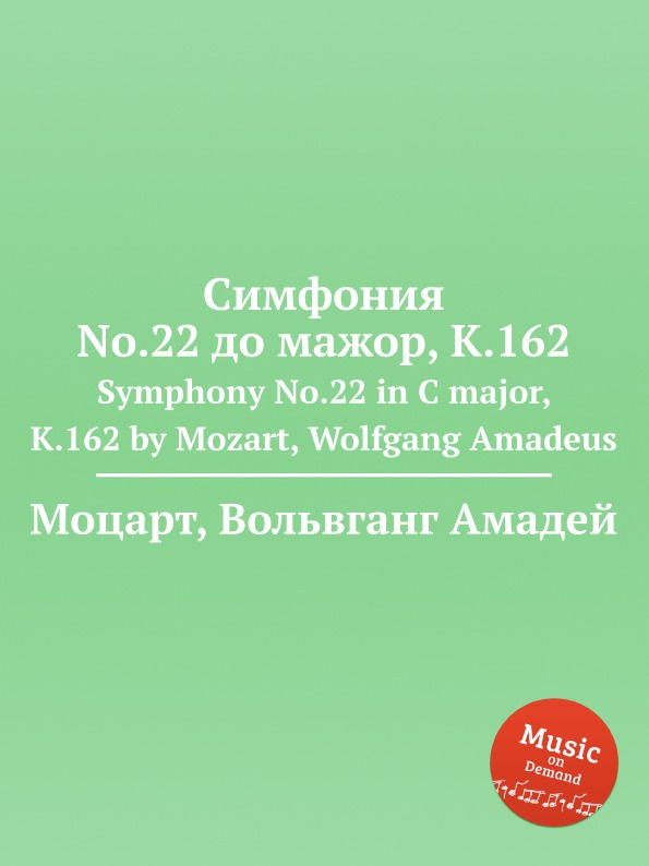 В. А. Моцарт Симфония No.22 до мажор, K.162. Symphony No.22 in C major, K.162 в а моцарт симфония no 29 ля мажор k 201 186a symphony no 29 in a major k 201 186a by mozart wolfgang amadeus