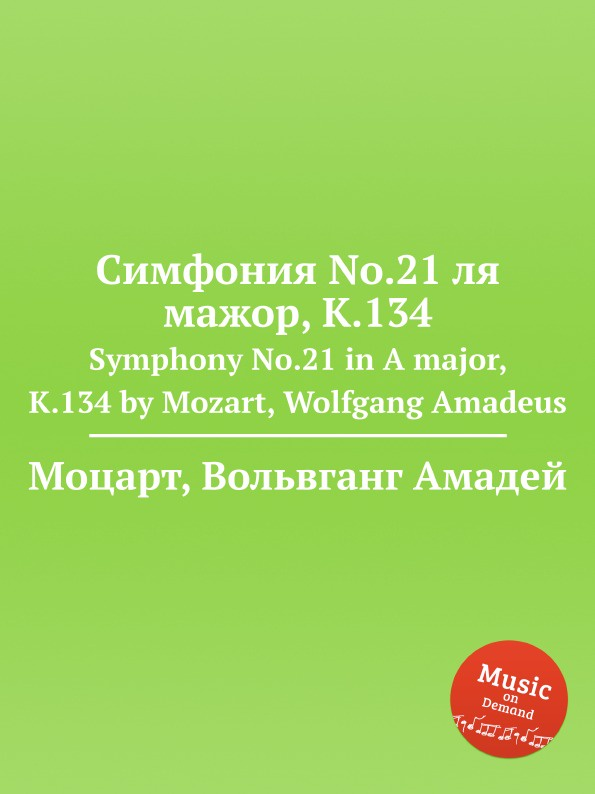 В. А. Моцарт Симфония No.21 ля мажор, K.134. Symphony No.21 in A major, K.134 в а моцарт симфония no 29 ля мажор k 201 186a symphony no 29 in a major k 201 186a by mozart wolfgang amadeus