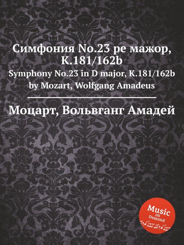 В. А. Моцарт Симфония No.23 ре мажор, K.181/162b. Symphony No.23 in D major, K.181/162b yamaha ydp 162b arius