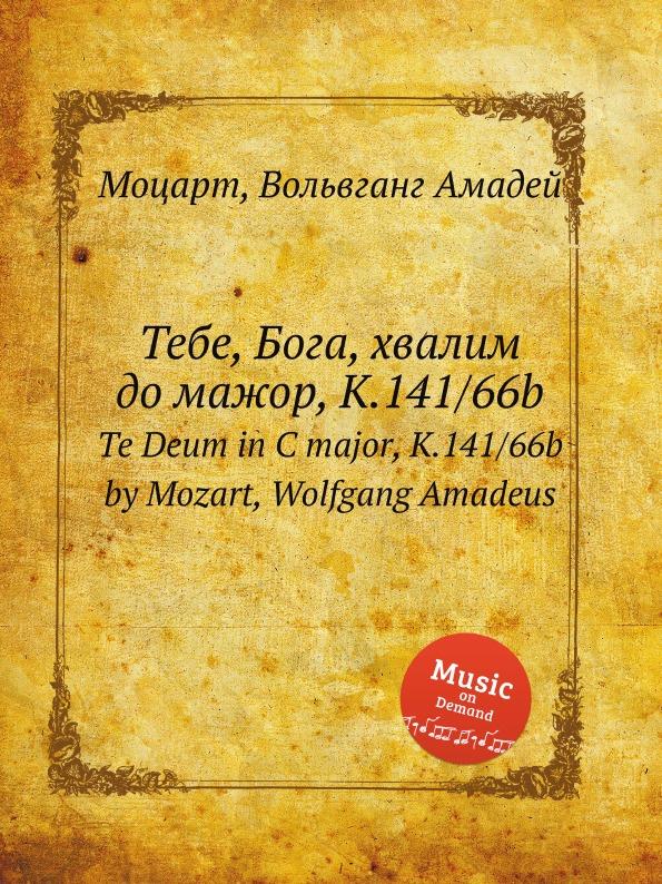 В. А. Моцарт Тебе, Бога, хвалим до мажор, K.141/66b. Te Deum in C major, K.141/66b цена и фото