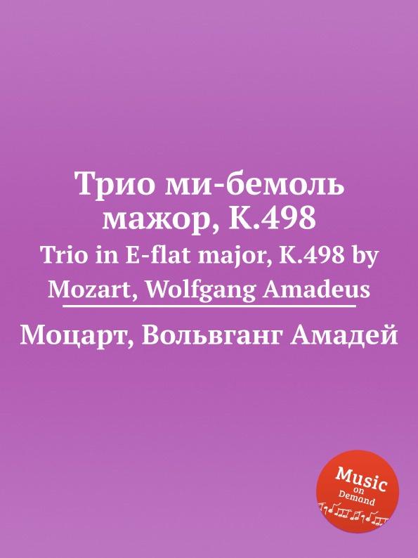 лучшая цена В. А. Моцарт Трио ми-бемоль мажор, K.498. Trio in E-flat major, K.498