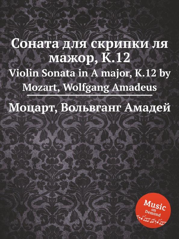 В. А. Моцарт Соната для скрипки ля мажор, K.12. Violin Sonata in A major, K.12 д доницетти соната для флейты до мажор flute sonata in c major