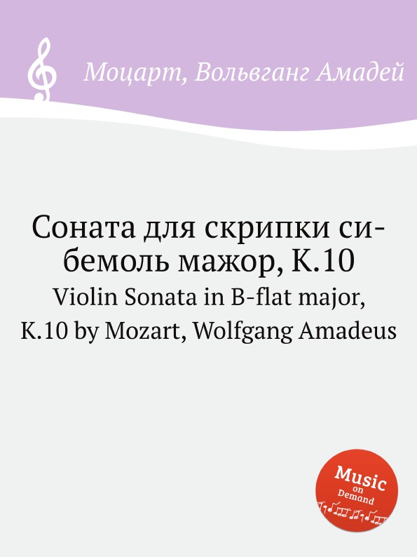 В. А. Моцарт Соната для скрипки си-бемоль мажор, K.10. Violin Sonata in B-flat major, K.10 д доницетти соната для флейты до мажор flute sonata in c major