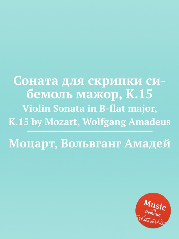 В. А. Моцарт Соната для скрипки си-бемоль мажор, K.15. Violin Sonata in B-flat major, K.15 д доницетти соната для флейты до мажор flute sonata in c major