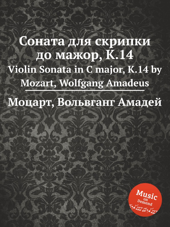В. А. Моцарт Соната для скрипки до мажор, K.14. Violin Sonata in C major, K.14 д доницетти соната для флейты до мажор flute sonata in c major