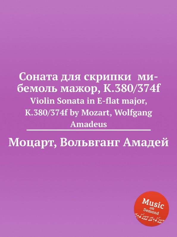 В. А. Моцарт Соната для скрипки ми-бемоль мажор, K.380/374f. Violin Sonata in E-flat major, K.380/374f jens luhr jens luhr kuhlau sonata in e flat major sonata in a minor