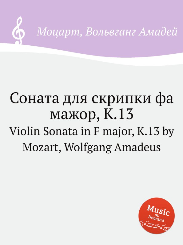 В. А. Моцарт Соната для скрипки фа мажор, K.13. Violin Sonata in F major, K.13 д доницетти соната для флейты до мажор flute sonata in c major