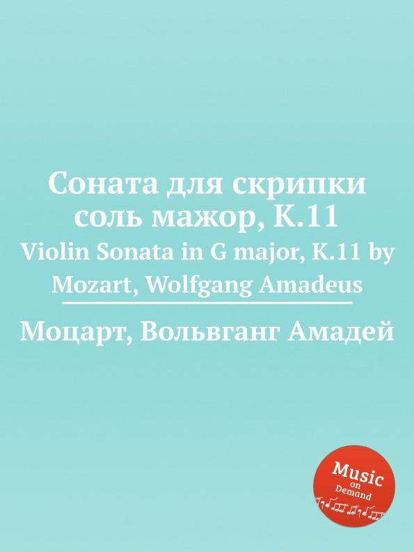В. А. Моцарт Соната для скрипки соль мажор, K.11. Violin Sonata in G major, K.11 д доницетти соната для флейты до мажор flute sonata in c major