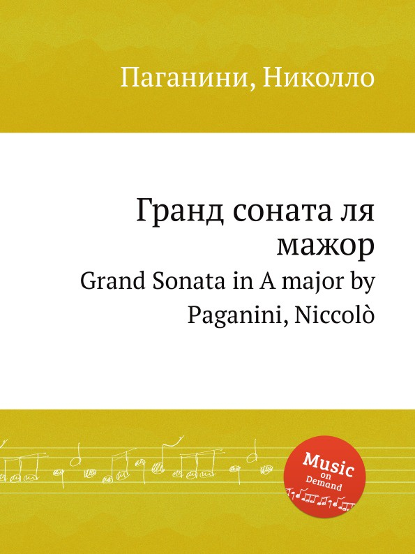 Н. Паганини Гранд соната ля мажор. Grand Sonata in A major by Paganini, Niccolo н паганини квартет для гитары и струнных no 14 quartet for guitar and strings no 14 by paganini niccolo