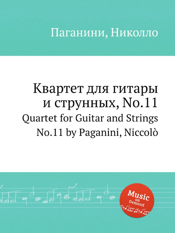 Н. Паганини Квартет для гитары и струнных, No.11. Quartet for Guitar and Strings No.11 by Paganini, Niccolo н паганини квартет для гитары и струнных no 14 quartet for guitar and strings no 14 by paganini niccolo