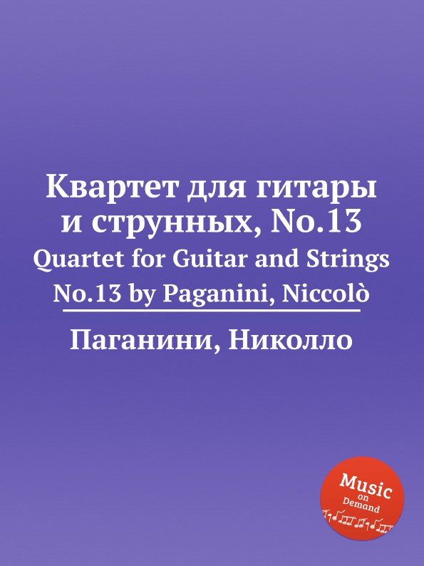 Н. Паганини Квартет для гитары и струнных, No.13. Quartet for Guitar and Strings No.13 by Paganini, Niccolo н паганини квартет для гитары и струнных no 14 quartet for guitar and strings no 14 by paganini niccolo