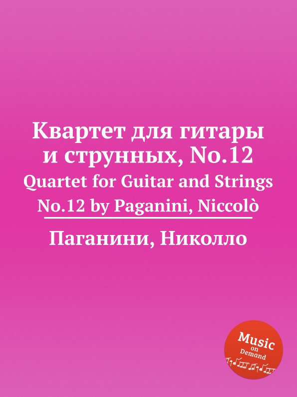 Н. Паганини Квартет для гитары и струнных, No.12. Quartet for Guitar and Strings No.12 by Paganini, Niccolo н паганини квартет для гитары и струнных no 14 quartet for guitar and strings no 14 by paganini niccolo