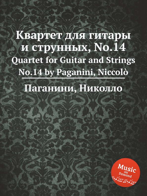Н. Паганини Квартет для гитары и струнных, No.14. Quartet for Guitar and Strings No.14 by Paganini, Niccolo н паганини квартет для гитары и струнных no 14 quartet for guitar and strings no 14 by paganini niccolo