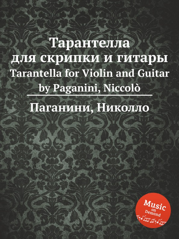 Н. Паганини Тарантелла для скрипки и гитары. Tarantella for Violin and Guitar н паганини квартет для гитары и струнных no 14 quartet for guitar and strings no 14 by paganini niccolo