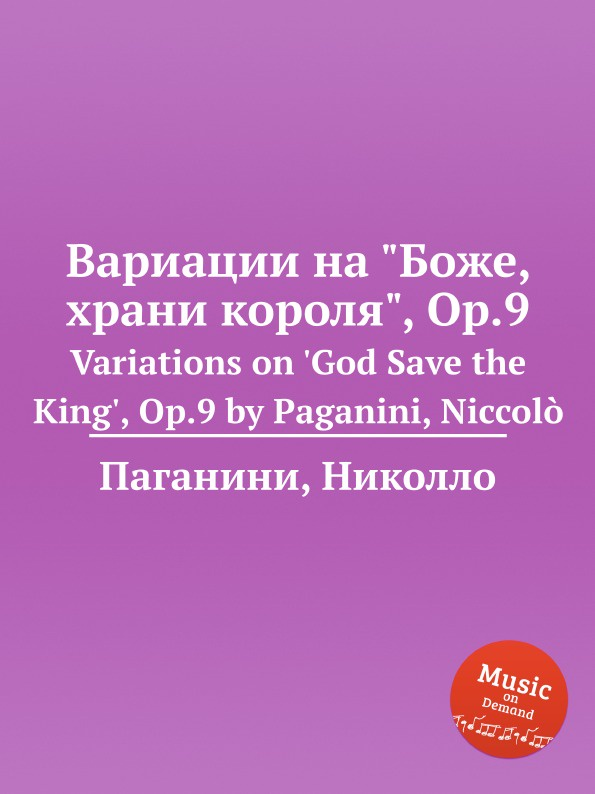 Н. Паганини Вариации на Боже, храни короля, Op.9. Variations on .God Save the King., Op.9 by Paganini, Niccolo н паганини вариации на тему дж вейгля variations on a theme of g weigl by paganini niccolo