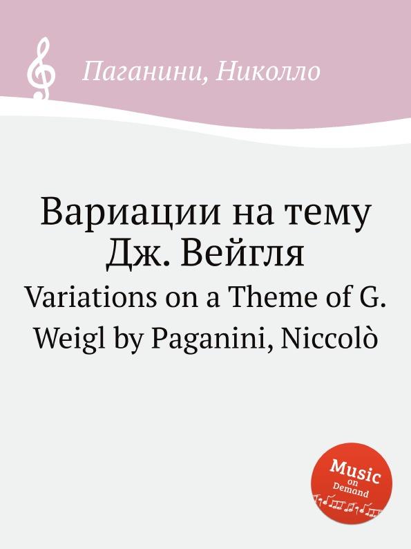 Н. Паганини Вариации на тему Дж. Вейгля. Variations on a Theme of G.Weigl by Paganini, Niccolo н паганини концертный терцет terzetto concertante by paganini niccolo