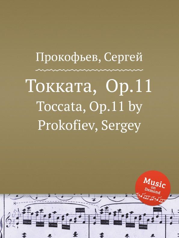 С. Прокофьев Токката, Op.11. Toccata, Op.11