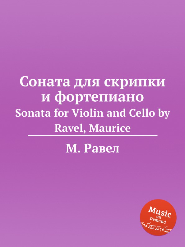 М. Равел Соната для скрипки и виолончели. Sonata for Violin and Cello н паганини терцет для скрипки виолончели и гитары terzetto for violin cello and guitar