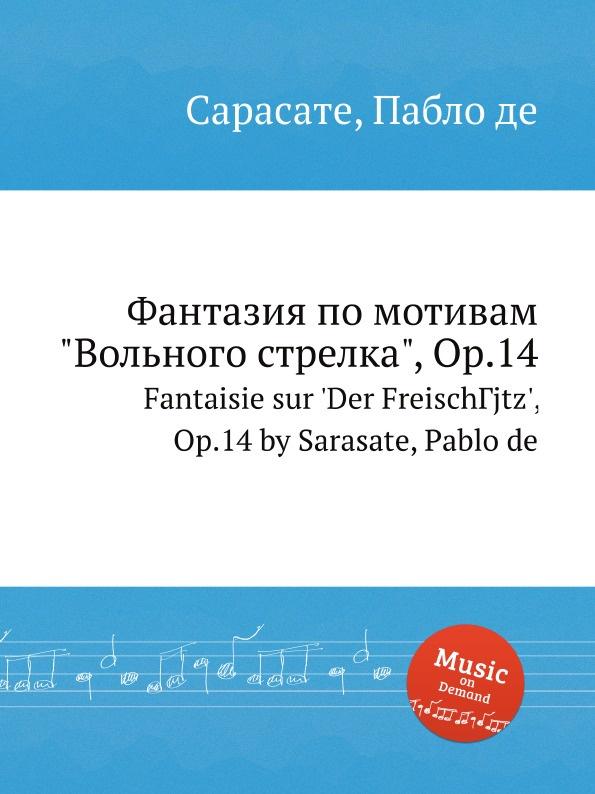 П. де Сарасате Фантазия по мотивам Вольного стрелка, Op.14 п де сарасате баллада op 31