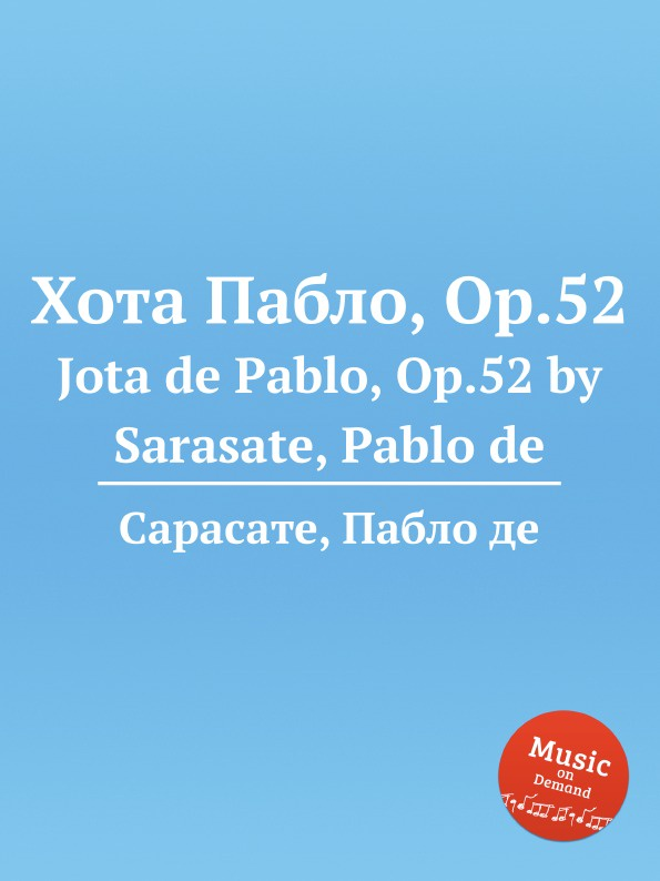 П. де Сарасате Хота Пабло, Op.52 п де сарасате баллада op 31