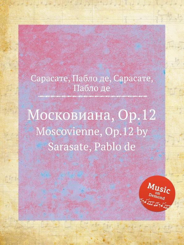 П. де Сарасате Московиана, Op.12 п де сарасате баллада op 31