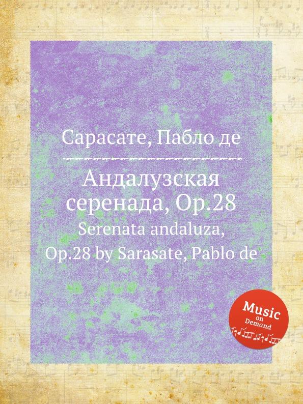 П. де Сарасате Андалузская серенада, Op.28 п де сарасате баллада op 31