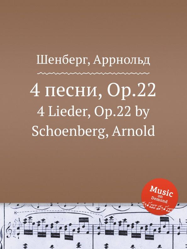 А. Шёнберг 4 песни, Op.22 а шёнберг 6 песен op 3