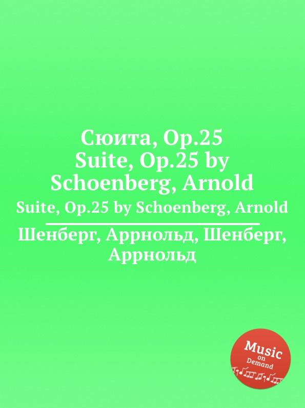 А. Шёнберг Сюита, Op.25 а шёнберг 6 песен op 3