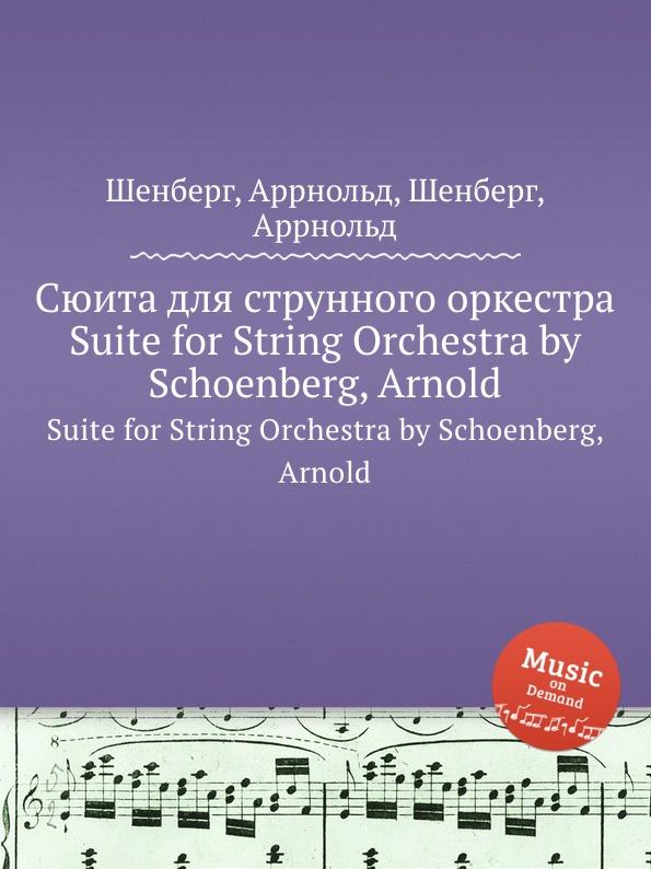 А. Шёнберг Сюита для струнного оркестра д блох сюита для струнного оркестра op 6 suite for string orchestra op 6 by bloch jozsef