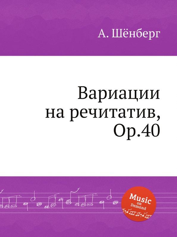А. Шёнберг Вариации на речитатив, Op.40 недорого