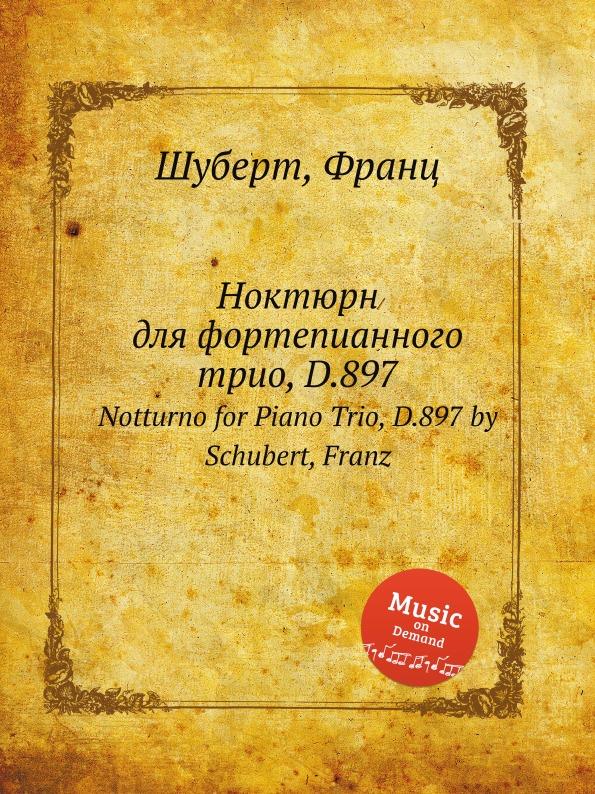 Ф. Шуберт Ноктюрн для фортепианного трио, D.897 ф шуберт ноктюрн для фортепианного трио d 897